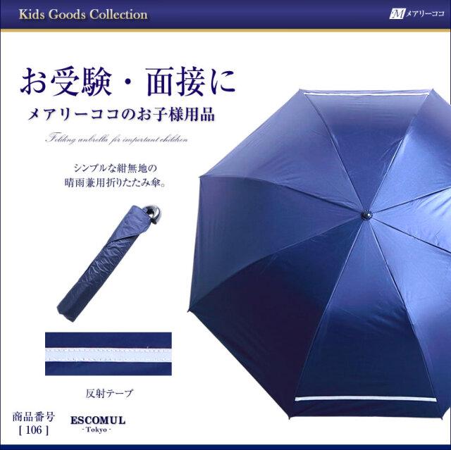 折りたたみ傘,雨晴兼用,紺,ネイビー,男女兼用,子供用,通園,通学,軽量