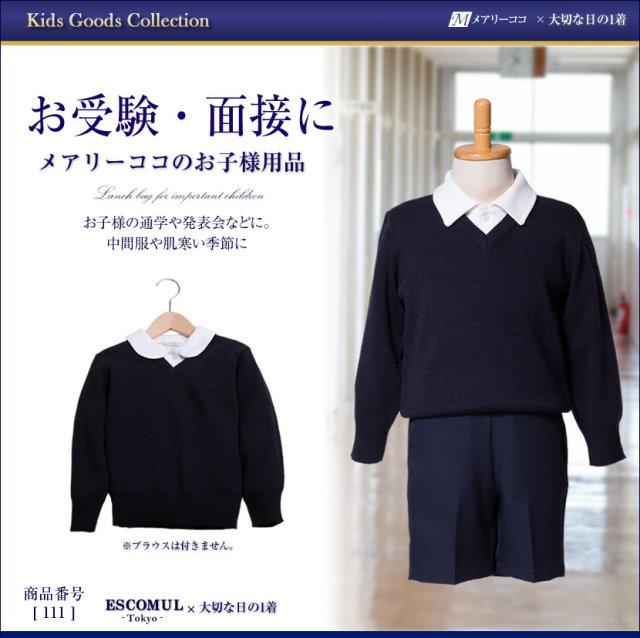 お受験 お子様用 スクールセーター 111