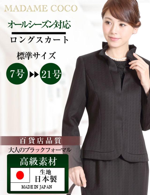 ブラックフォーマル,礼服,喪服,レディース