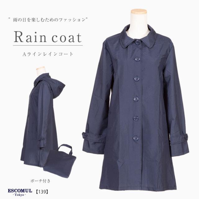 レインコート,レディース,母,ママ,撥水,雨具