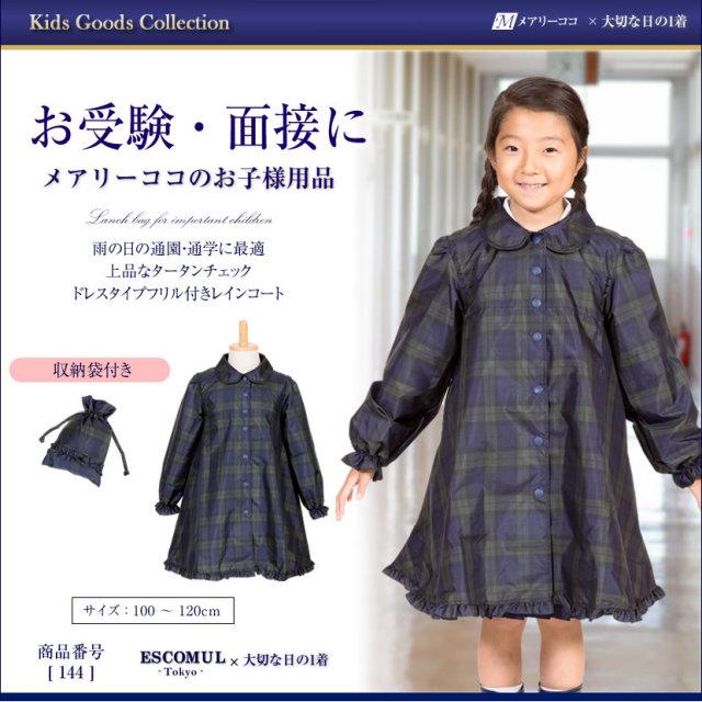 【収納袋付】タータンドレスタイプフリル付きコート女児ランドセルコート 144