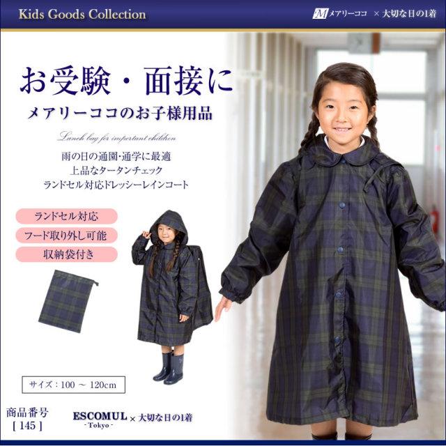 【収納袋付】タータンドレッシー女児ランドセルコート 145