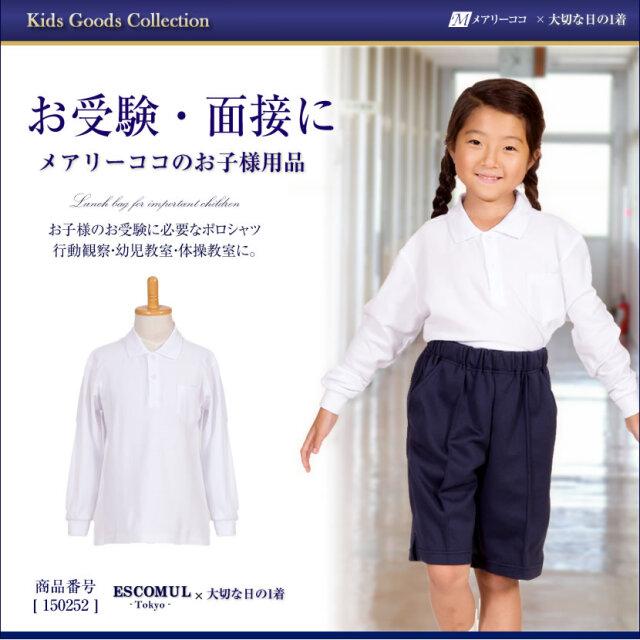 お子様用 長袖 鹿の子 ポロシャツ (綿 100%)150252