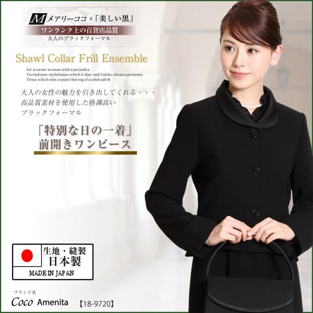 ブラックフォーマル,メアリーココ,喪服,礼服,黒フォーマル,ブラックスーツ,フォーマル