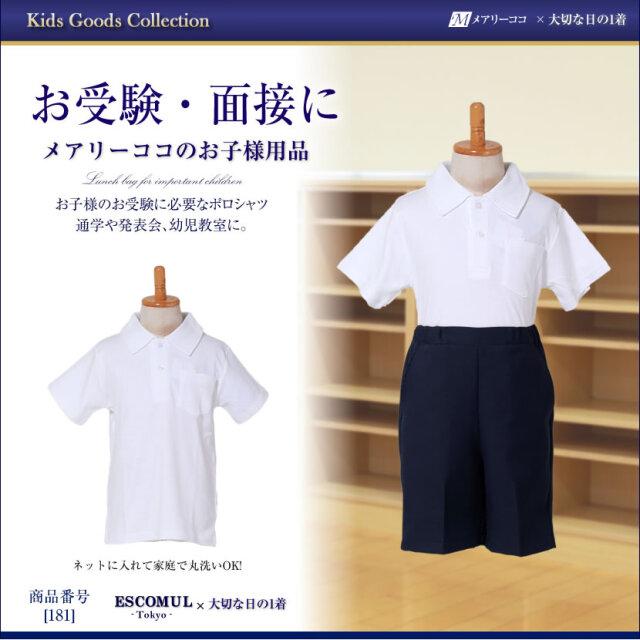 お子様用 半袖ポロシャツ 181