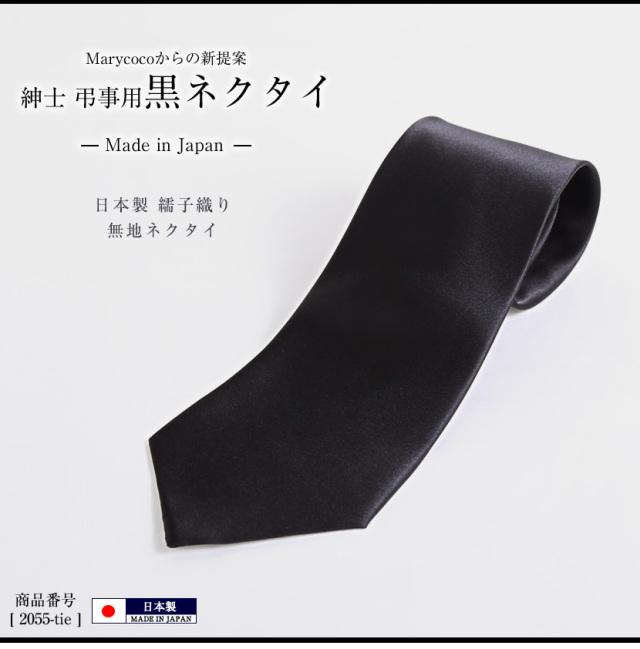 日本製 紳士用ネクタイ 黒 2055-TIE