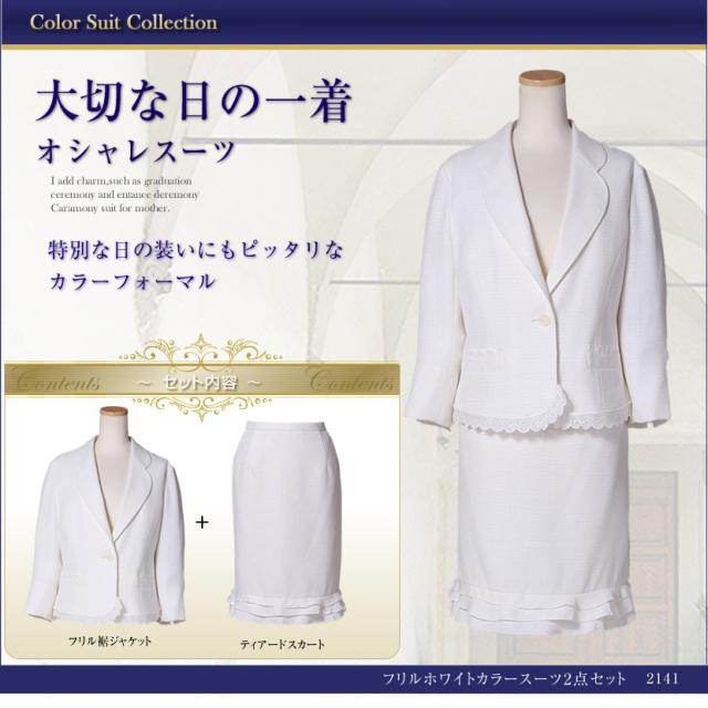 【アウトレット】 フリルホワイトカラースーツ2点セット me-out-2141