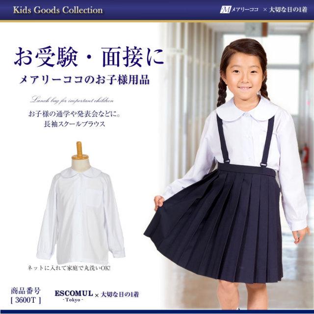 【長袖】お子様用女児丸衿スクールブラウス3600T