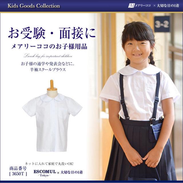 【半袖】お子様用女児丸衿スクールブラウス3650T