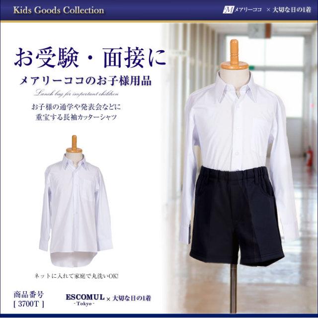 お子様用男児スクール長袖カッターシャツ3700t