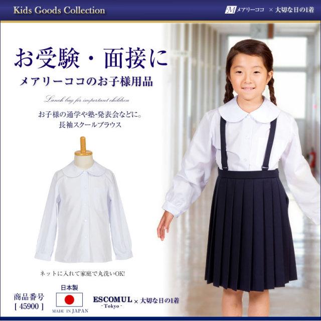 【長袖】お子様用 女児 国産 丸衿スクール ブラウス45900