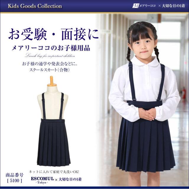【合物】お子様用女児スクールスカート 5100