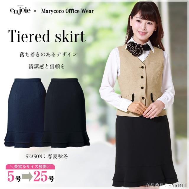 ティアードスカート en51411