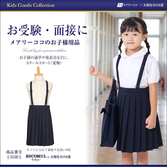 【夏物】お子様用女児スクール スカート【5150】