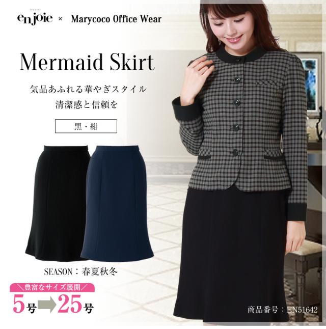 マーメイドスカート en51642