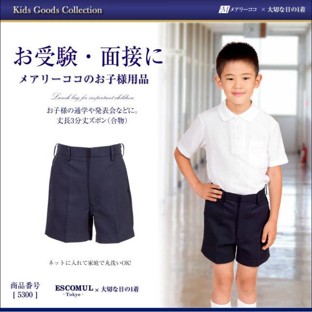 【合物】お子様用 男児用 丈長 半ズボン【5300】
