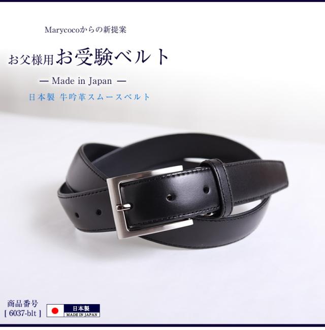 日本製 紳士用ベル 6037-BLT