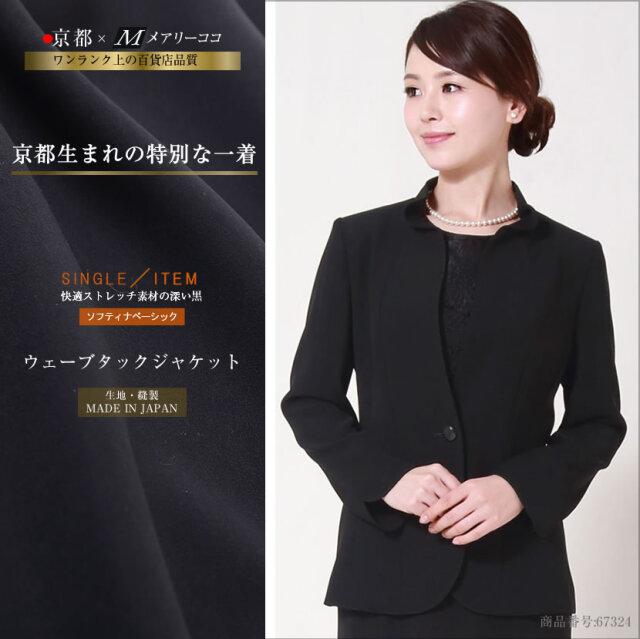 ブラックフォーマル 日本製 ウェーブタックジャケット  オールシーズン対応 67324
