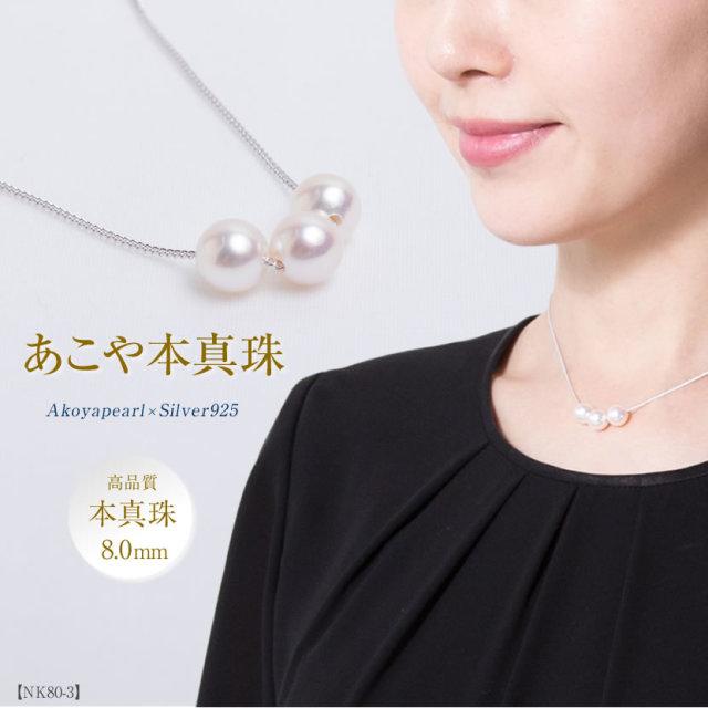 あこや本真珠 3粒スルーネックレス NK80-3