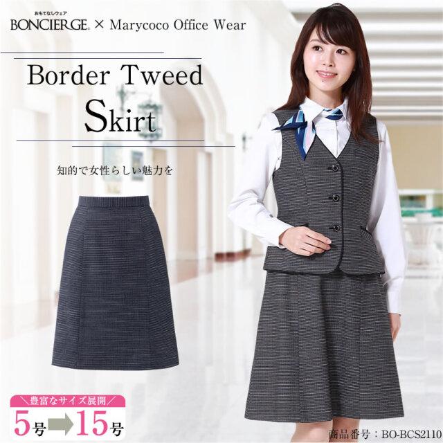 ボーダーツイードスカート bo-bcs2110