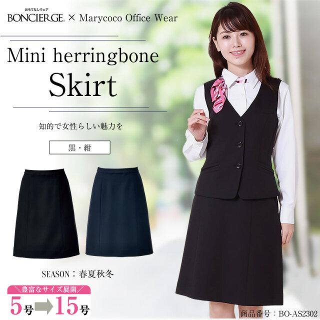 ミニヘリンボーンスカート bo-as2302