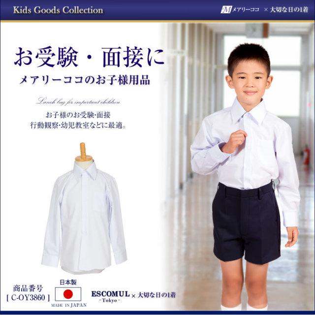 お子様用男児国産長袖カッターシャツc-oy3860