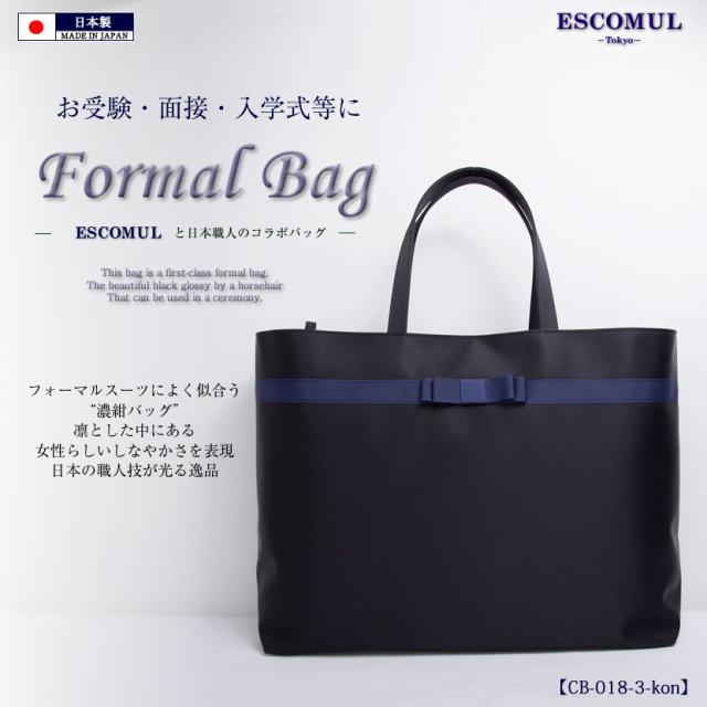お受験,面接,お受験小物,お受験グッズ,お受験バッグ,日本製,トートバッグ,A4