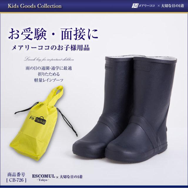 レインブーツ,軽量,紺,通園,通学,お受験,モントレ,収納袋付き,長靴,雨具