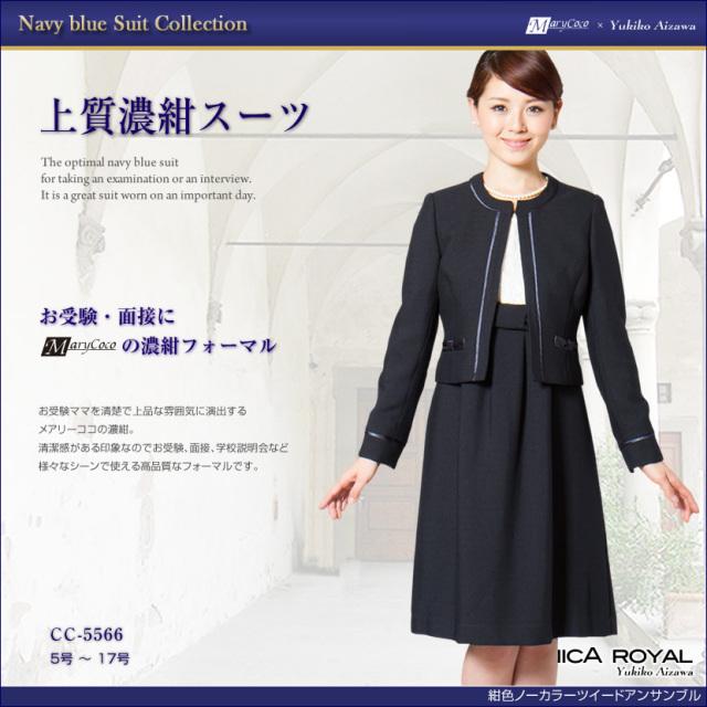 【アウトレット】お受験スーツ 紺色ノーカラーツイードアンサンブル,me-out-cc5566
