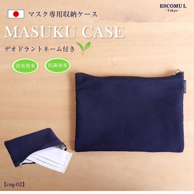 日本製 マスク専用収納ケース 消臭 抗菌 cng-02