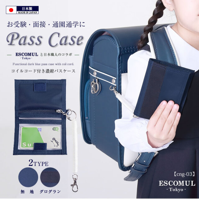 日本製 コイルコード付きパスケース cng-03