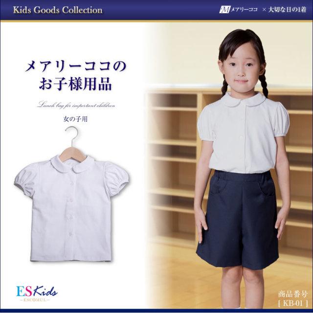 【半袖】お子様用 パフブラウス 【KB-01】
