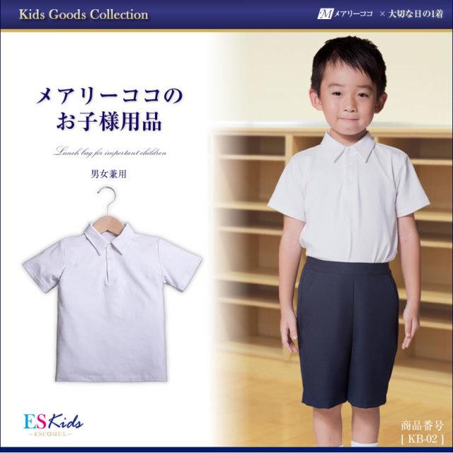 【半袖】お子様用 ポロシャツ【KB-02】