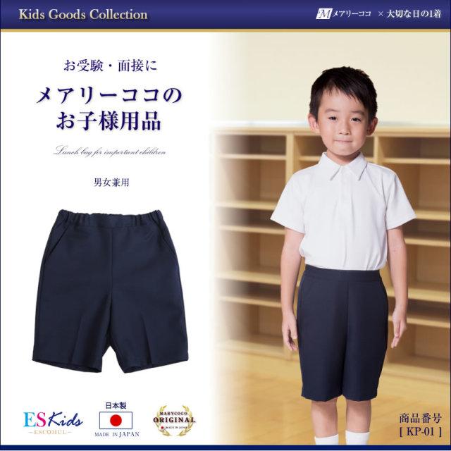 【日本製】お子様用 バミューダパンツ 男女兼用【kp-01】