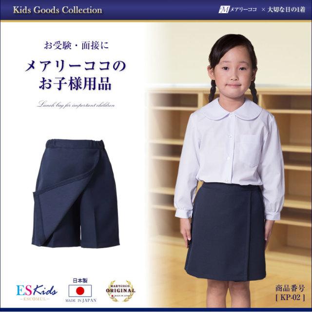 日本製お子様用お受験キュロットスカート 女の子用【kp-02】