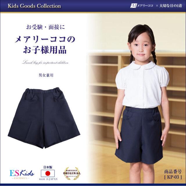 日本製 お子様用 お受験キュロットパンツ 男女兼用【kp-03】
