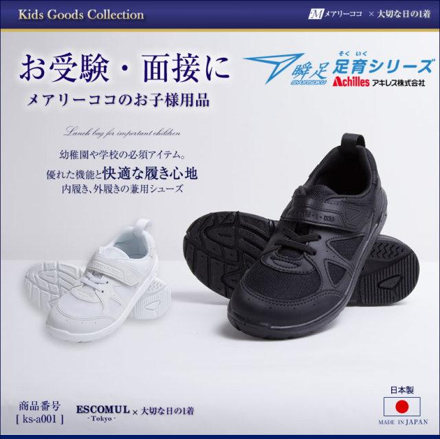 お受験,面接,お受験小物,お受験グッズ,ローファー,靴,子供靴,シューズ,内履き,外履き