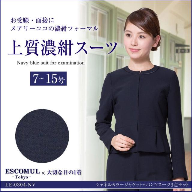 お受験スーツ,濃紺パンツスーツ3点セット,お受験,面接,願書受け取り,卒園式