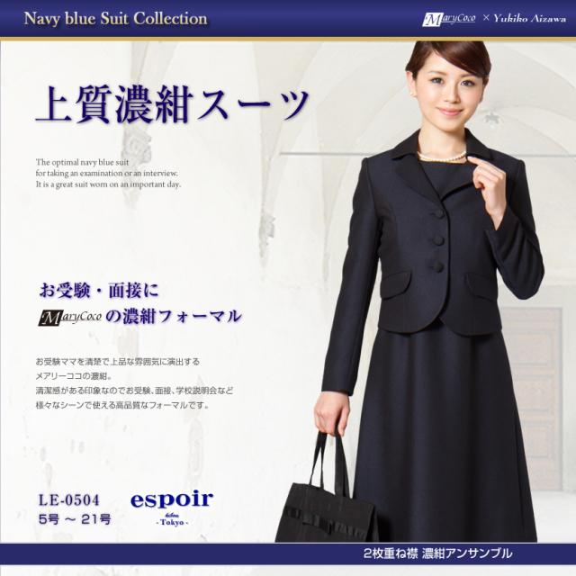 【訳ありアウトレット】お受験スーツ 2枚重ね襟 濃紺アンサンブル me-out-338(le-0504)