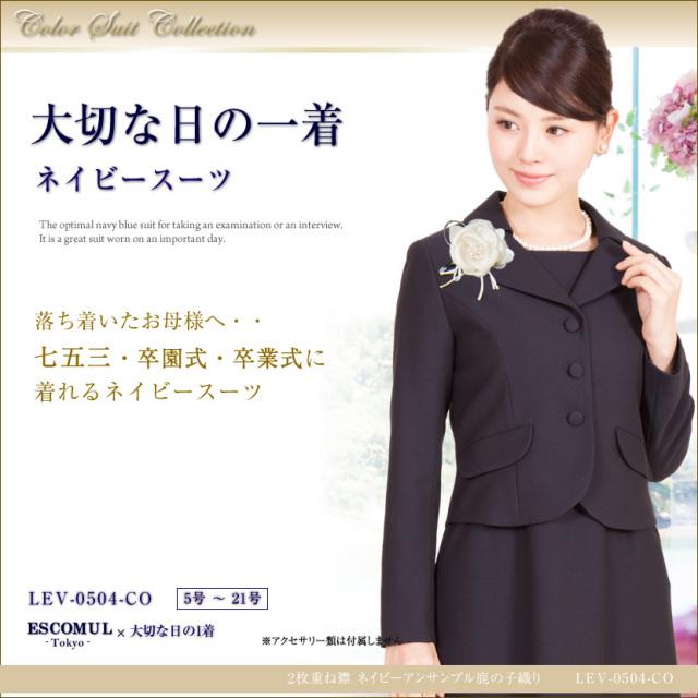 セレモニースーツ2枚重ね襟 3つボタン濃紺アンサンブル(鹿の子織り) LEV-0504-CO [nv]