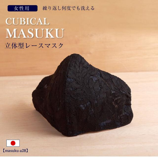 日本製 立体型レース布マスク 大人用 洗える  masuku-a28