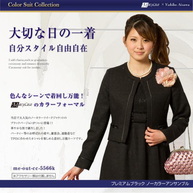 【アウトレット】お受験スーツ 紺色ノーカラーツイードアンサンブル me-out-5566k-jk