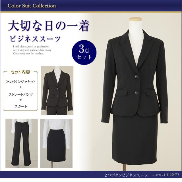 【アウトレット】2つボタンビジネススーツ3.点セット me-out-jj66-77
