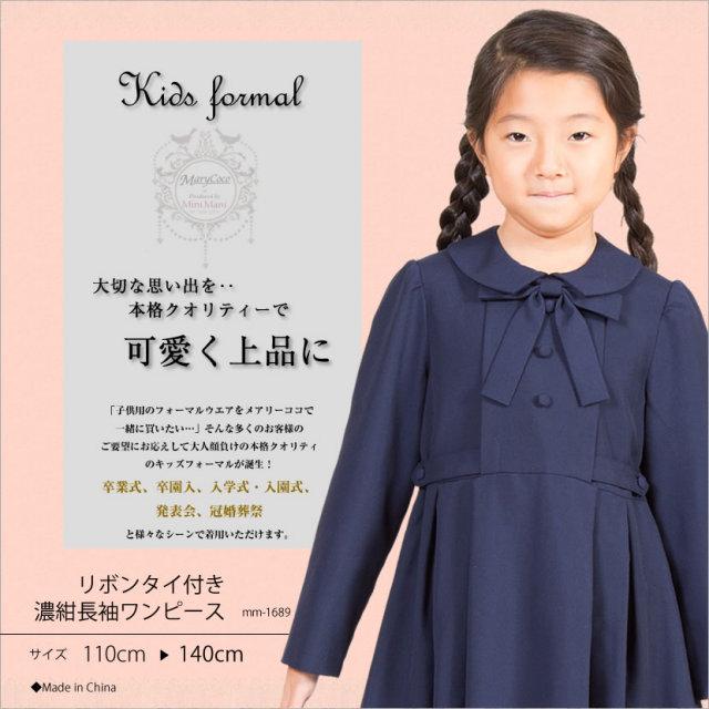 【10%OFF】リボンタイ付き濃紺長袖ワンピース mm-1689