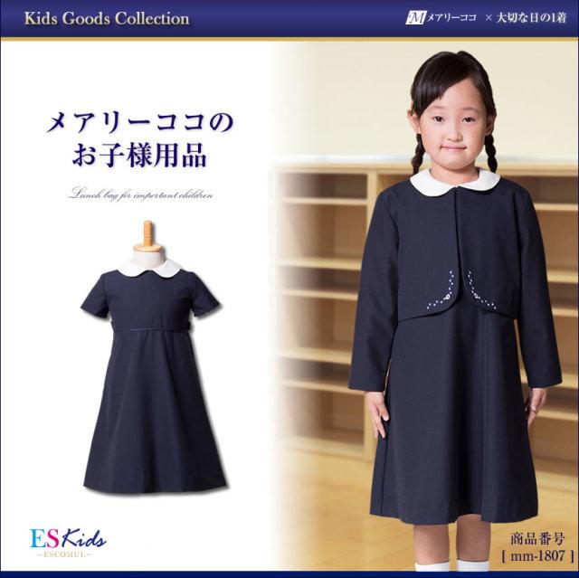 【10%OFF】お子様用お受験スーツ 濃紺スーツアンサンブル 【mm-1807】