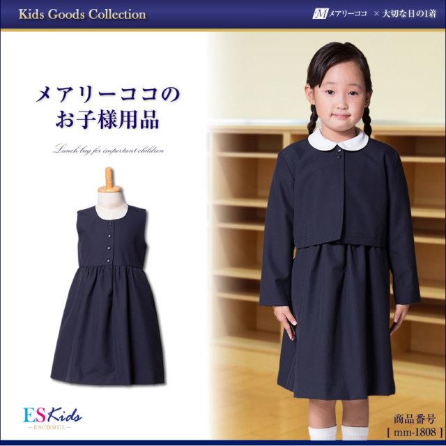 【10%OFF】お子様用お受験スーツ 濃紺スーツアンサンブル  【mm-1808】