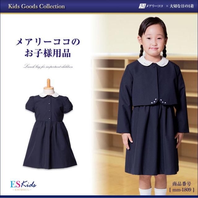 【10%OFF】お子様用お受験スーツ 濃紺スーツアンサンブル  【mm-1809】