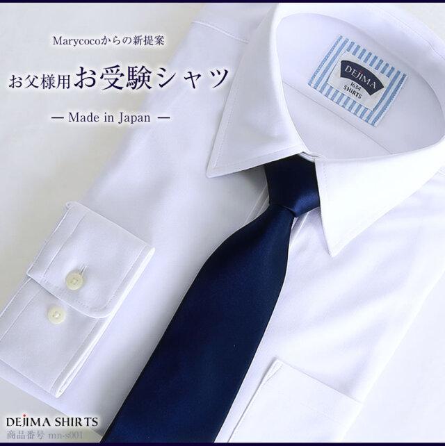 紳士用シャツ  レギュラーカラー 白 MN-S001