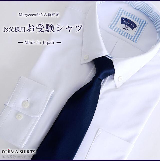 紳士用シャツ ボタンダウン 白 MN-S002