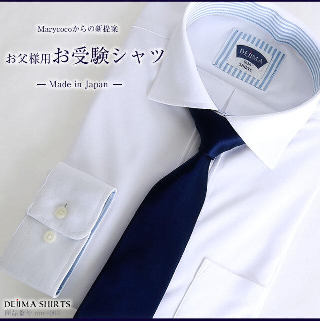 紳士用シャツ ワイドカラー 白 MN-S003